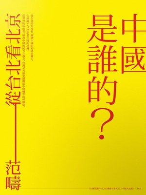 cover image of 中國是誰的?從台北看北京