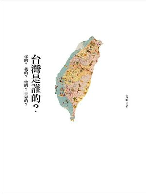 cover image of 台灣是誰的?