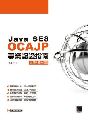 cover image of Java SE8 OCAJP專業認證指南