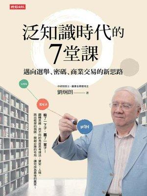 cover image of 泛知識時代的7堂課