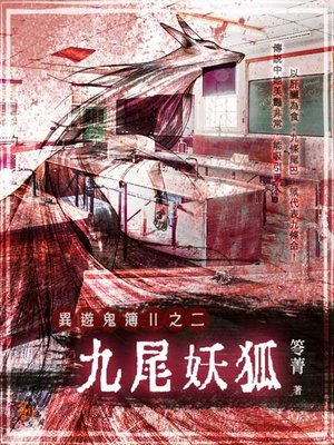 cover image of 異遊鬼簿Ⅱ之二