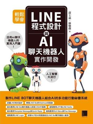 cover image of 輕鬆學會LINE程式設計與AI聊天機器人實作開發