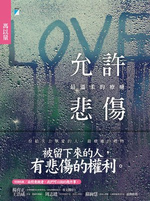 cover image of 最好的告別