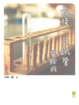 cover image of 最後一枝試管留給我