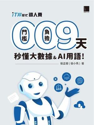 cover image of 0 門檻!0 負擔!9 天秒懂大數據 & AI 用語