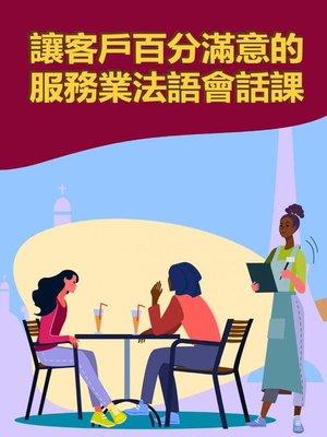 cover image of 讓客戶百分滿意的服務業法語會話課