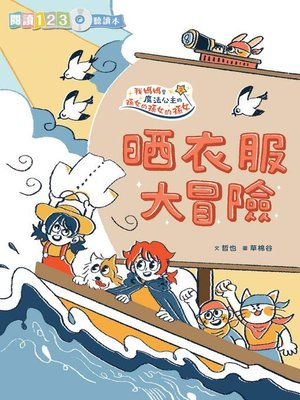 cover image of 生活大冒險系列