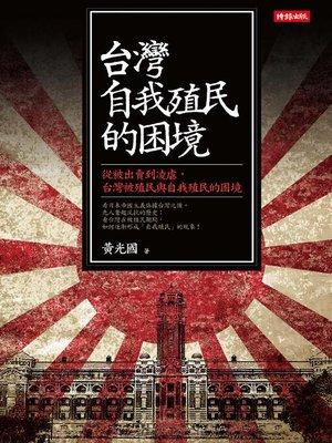 cover image of 台灣自我殖民的困境
