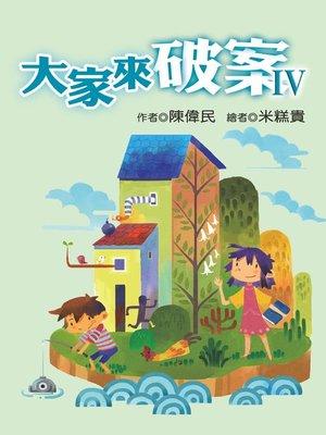 cover image of 大家來破案Ⅳ