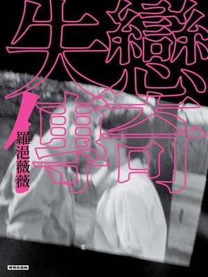 cover image of 失戀傳奇