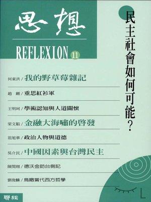 cover image of 民主社會如何可能?(思想11)