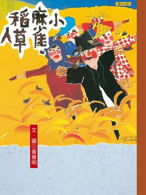 cover image of 小麻雀.稻草人
