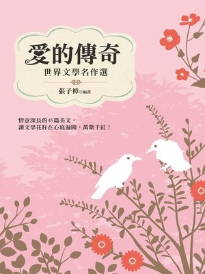 cover image of 愛的傳奇