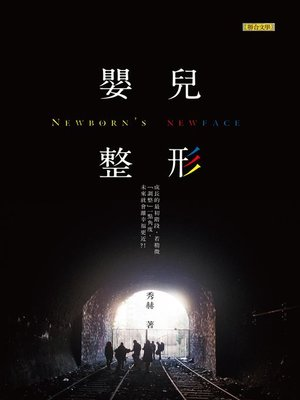 cover image of 嬰兒整形