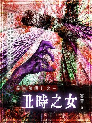 cover image of 異遊鬼簿Ⅱ之一