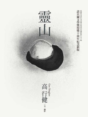cover image of 靈山