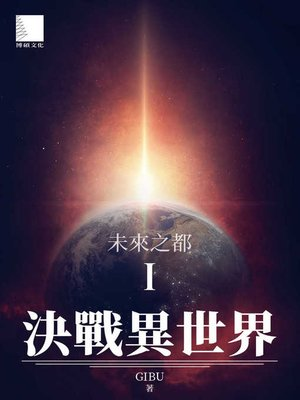 cover image of 決戰異世界I