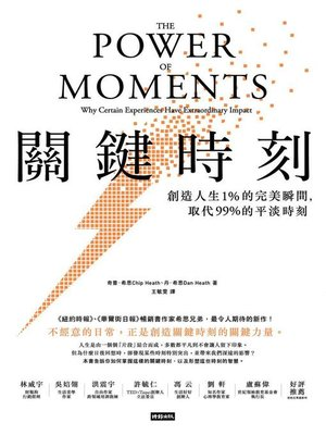 cover image of 關鍵時刻