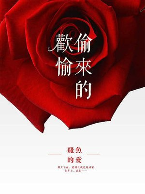 cover image of 偷來的歡愉