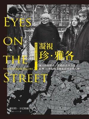 cover image of 凝視珍.雅各