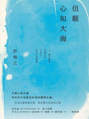 cover image of 但願心如大海