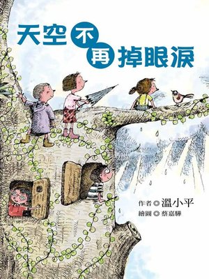 cover image of 天空不再掉眼淚