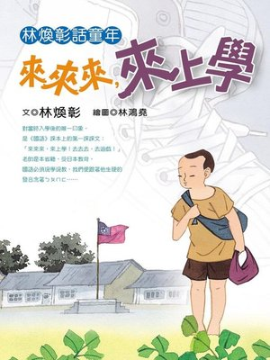 cover image of 林煥彰話童年