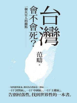 cover image of 台灣會不會死