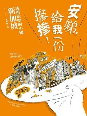 cover image of 安娣,給我一份摻摻!透視進擊的小國──新加坡