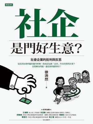 cover image of 社企是門好生意?社會企業的批判與反思