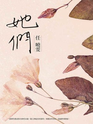 cover image of 她們