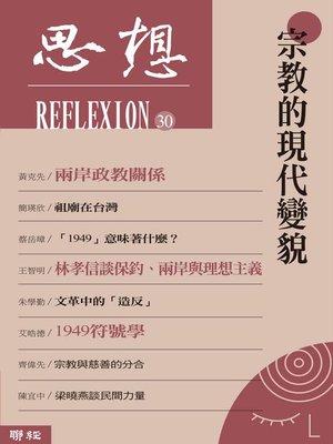 cover image of 宗教的現代變貌(思想30)