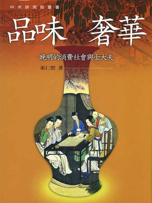 cover image of 品味奢華