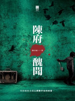 cover image of 陳府醜聞