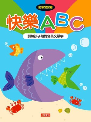 cover image of 快樂ABC