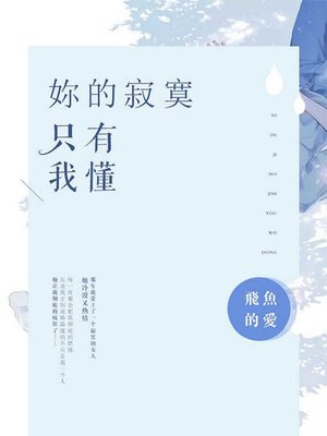 cover image of 妳的寂寞只有我懂