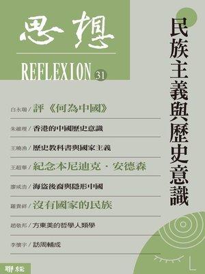 cover image of 民族主義與歷史意識(思想31)