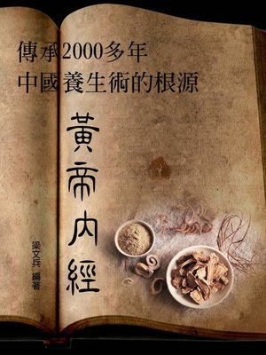cover image of 黃帝內經