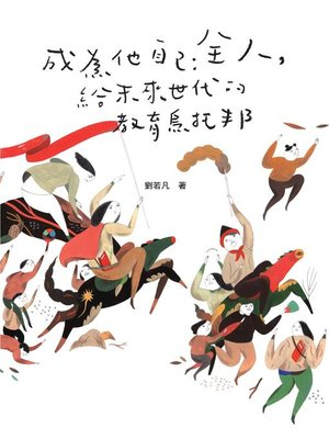cover image of 成為他自己