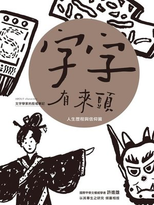 cover image of 字字有來頭 文字學家的殷墟筆記06