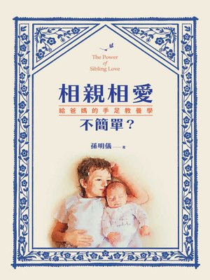 cover image of 相親相愛不簡單?