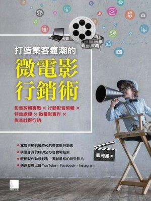 cover image of 打造集客瘋潮的微電影行銷術