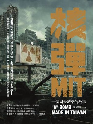 cover image of 核彈MIT