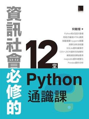 cover image of 資訊社會必修的12堂Python通識課