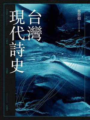 cover image of 台灣現代詩史