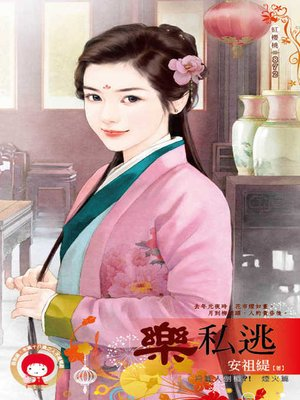 cover image of 樂私逃