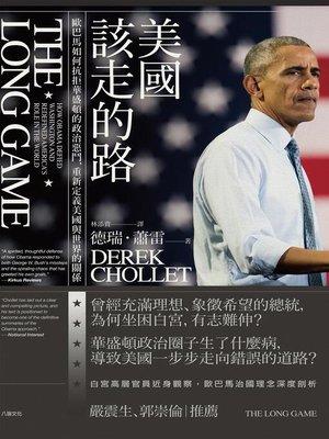 cover image of 美國該走的路