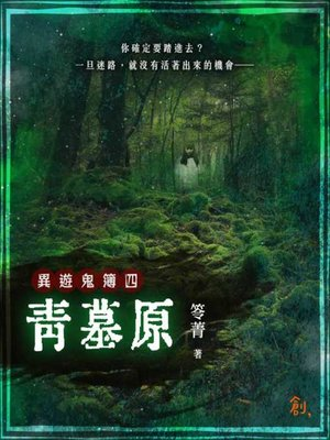 cover image of 異遊鬼簿Ⅰ之四