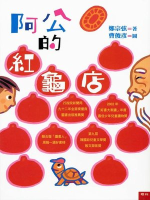 cover image of 阿公的紅龜店