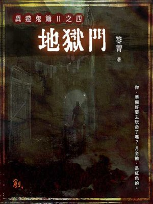 cover image of 異遊鬼簿Ⅱ之四